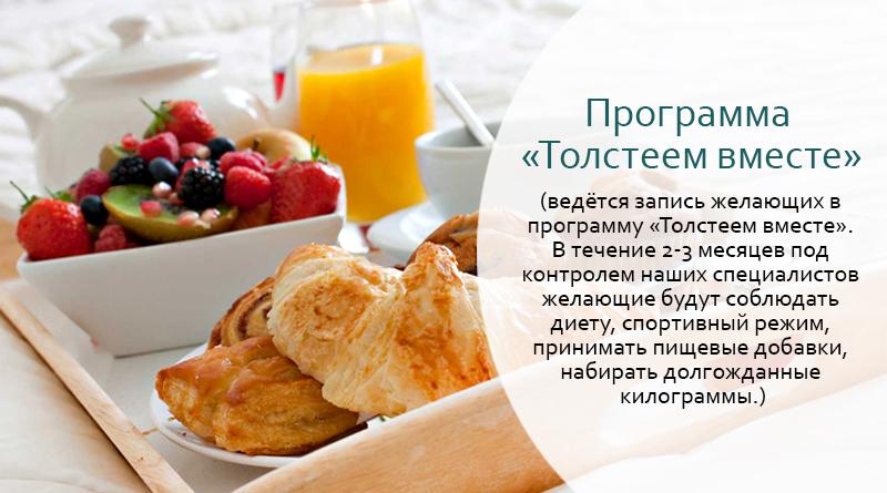Программа «Толстеем вместе»