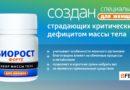 Лекарства стимулирующие набор веса у женщин