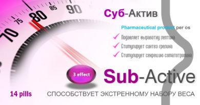 Суб-Актив быстрый набор веса