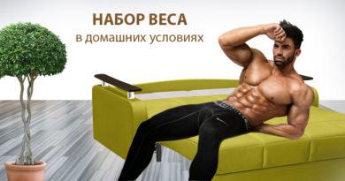 Как набрать вес мужчине в домашних условоиях