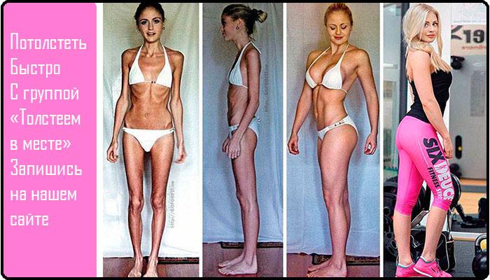 Девушка набрала вес за 3 месяца