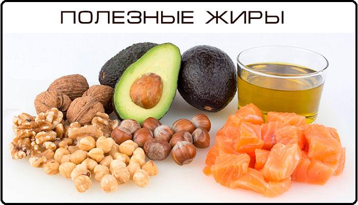 Какие потреблять жиры что бы потолстеть