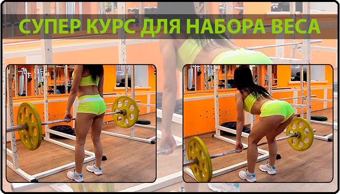 Упражнение для набора массы