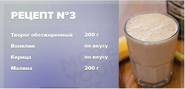 Рецепт коктейля № 3