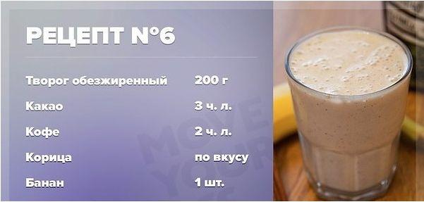 Рецепт коктейля № 6