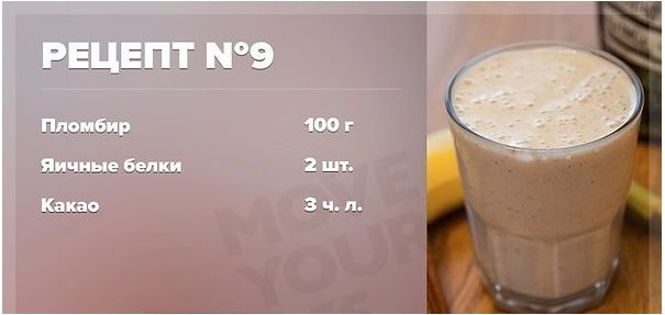 Рецепт коктейля № 9