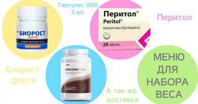 Комплекс препаратов для набора веса (акция)